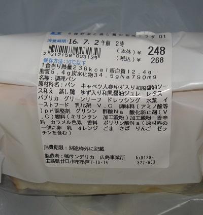 6種野菜と蒸し鶏の和風サラダ(サンドイッチ)