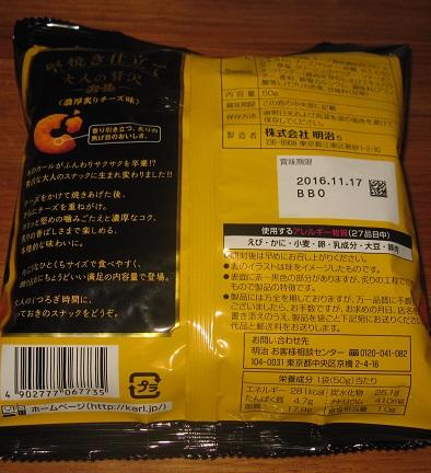 堅焼き仕立て大人の贅沢カール(濃厚炙りチーズ味)