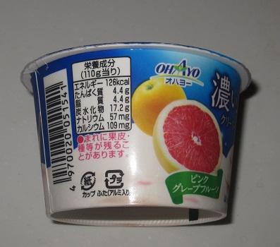 濃いふわクリーミーヨーグルト(ピンクグレープフルーツ)