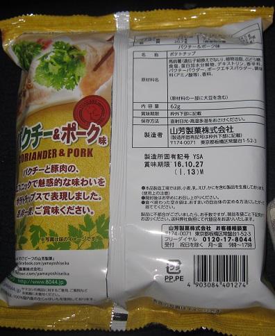 ポテトチップス(パクチー&ポーク味)