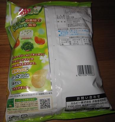 ポテトチップス(しあわせサワークリーム)