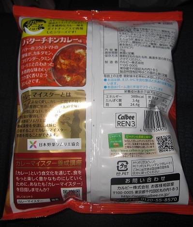 ポテトチップス(バターチキンカレー味)