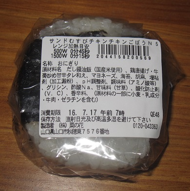 サンドむすびチキンチキンごぼう(マヨネーズ入り)