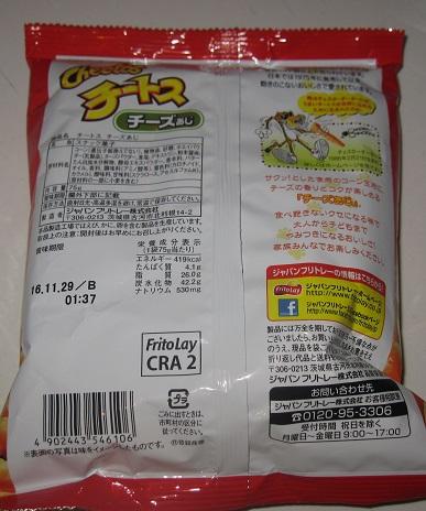 チートス(チーズあじ)