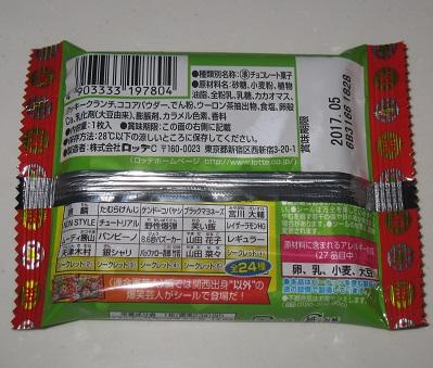 よしもとビックリマン芸人チョコ(関西出身芸人)