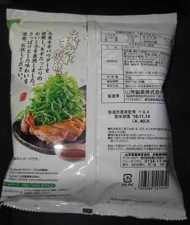ポテトチップス(ネギまみれポン酢味)