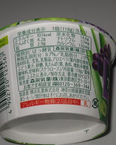 森永アロエヨーグルト(ぶどう)