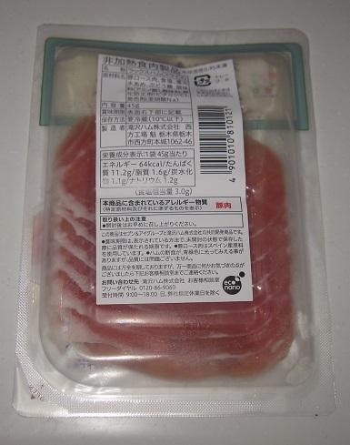 スペイン産 豚肉使用 生ハムロース