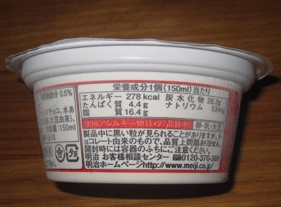 明治アーモンドチョコレート&バニラアイス