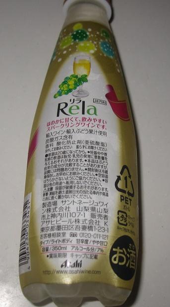 Rela(リラ)スパークリングワイン