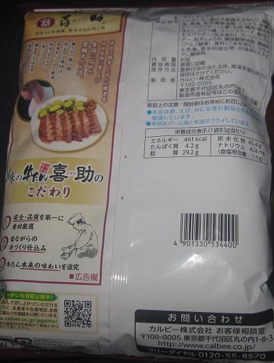 ポテトチップス(牛たんしお味)