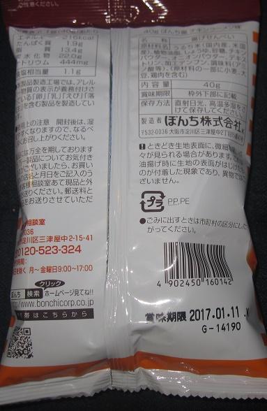 ぼんち揚(チキンラーメン味)
