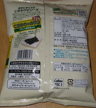 カルビーポテトチップス(こだわりののり塩)