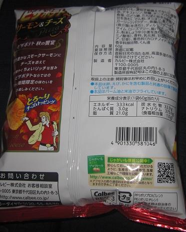 ピザポテト(サーモン&チーズ)
