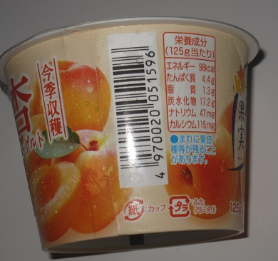 季節の果実 杏&ヨーグルト
