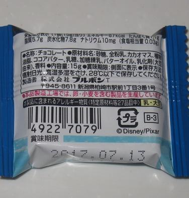 ビット(コクミルクチョコレート)