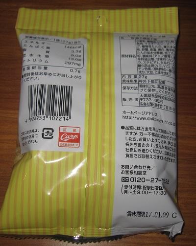 広島カープ イカ天マヨネーズ