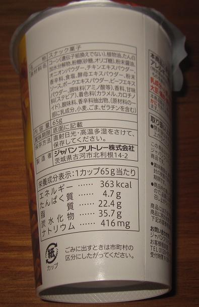 カリカリコーン(コンソメ)