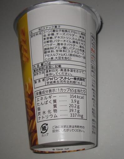 カリカリコーン(チーズ味)