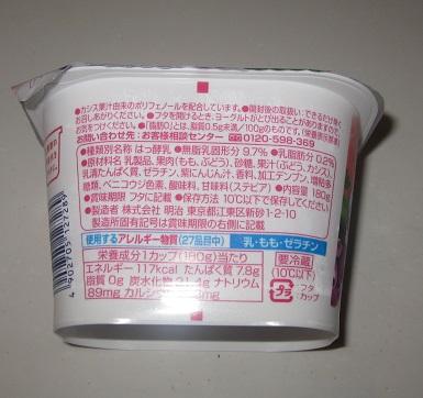 ブルガリアヨーグルト脂肪0(葡萄&白桃)