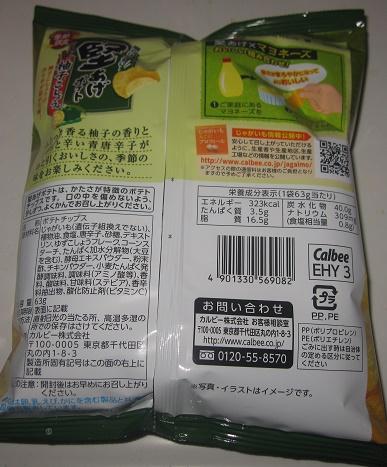 堅あげポテト(柚子こしょう)