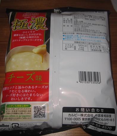 ポテトチップス極濃(チーズ味)