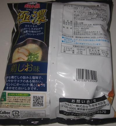 ポテトチップス極濃(鶏しお味)