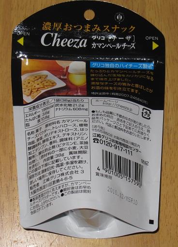 Cheeza(チーザ)51%(カマンベールチーズ)
