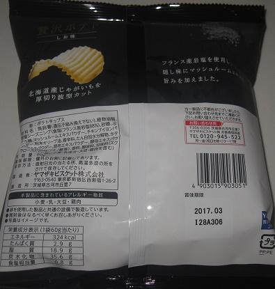 アツギリ贅沢ポテト(しお味)