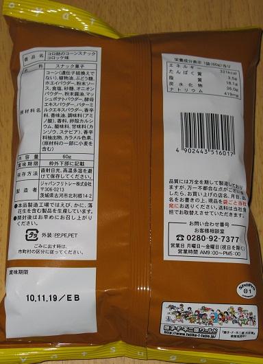 キテレツ大百科コロ助のコーンスナックコロッケ味