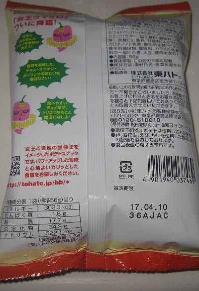 魅惑のクイーン女王ウマミロ(チョイ辛チリ味)