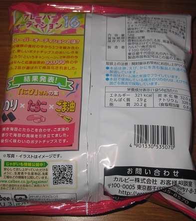 ポテトチップス(海苔たらこ味)