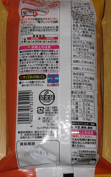 焼き餃子(冷凍)