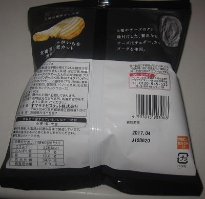 アツギリ贅沢ポテト(3種の濃厚チーズ味)