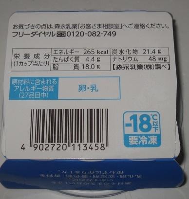 ミルクアイス(ピュアシリーズ)