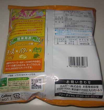 ポテトチップス(ほっこりじゃがチーズバター味)