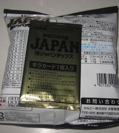 野球日本代表JAPAN侍ジャパンチップス