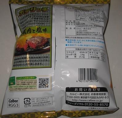 ポテリッチ(熟成肉と塩味)