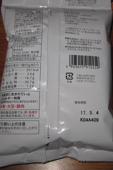 細切りポテト(ベーコンチリ味)