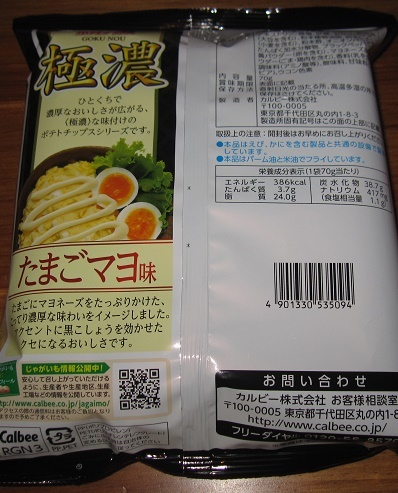 ポテトチップス 極濃(たまごマヨ味)