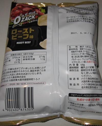 オーザック(ローストビーフ味)