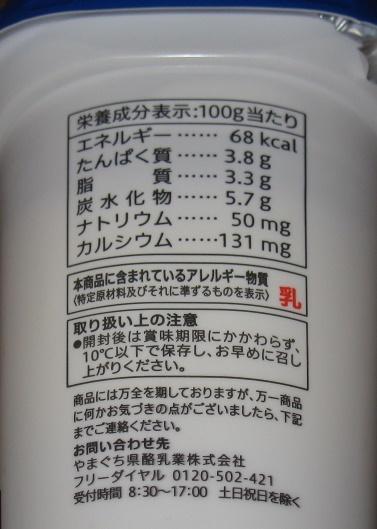 プレーンヨーグルト(ビフィズス菌BB-12配合)