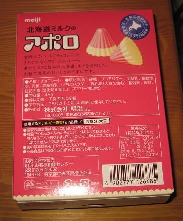 北海道ミルクのアポロ