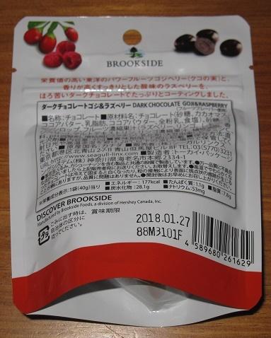 ブルックサイド ダークチョコレート(ゴジ&ラズベリー)