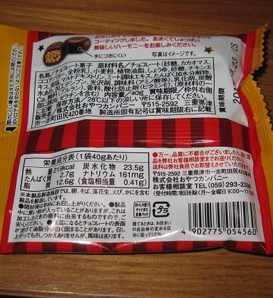 ベビースターラーメン丸チョコレート