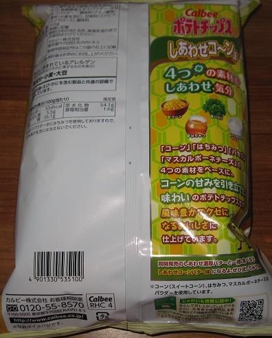 ポテトチップス(しあわせコーン味)