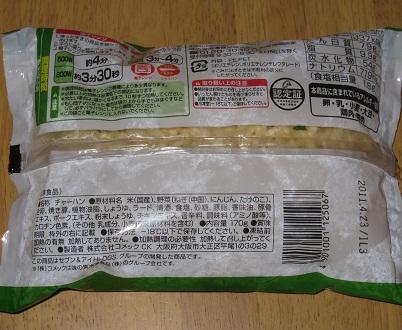 五目炒飯(冷凍)