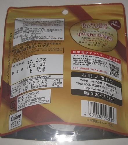 ポテトチップス・ザ・ゴールド(ほろあまバター味)