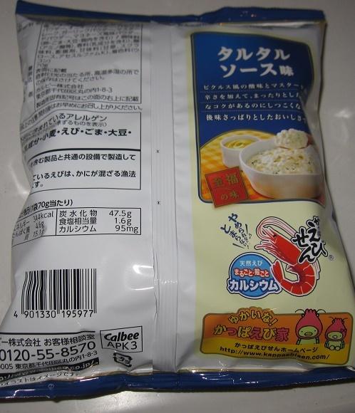 かっぱえびせん(タルタルソース味)