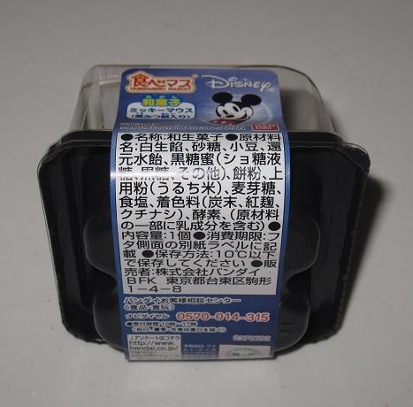 食べマス ミッキーマウス(黒みつ餡入り)